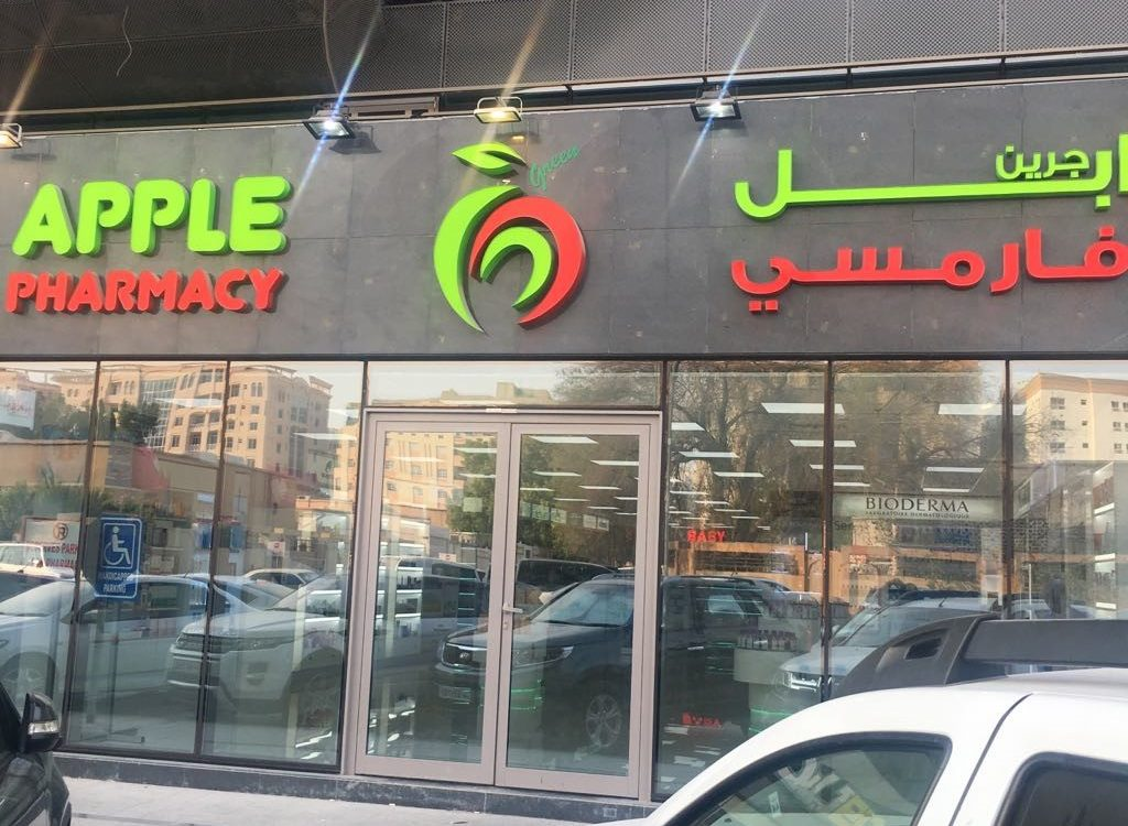 Green apple Pharmacy - Bin Mahmoud
